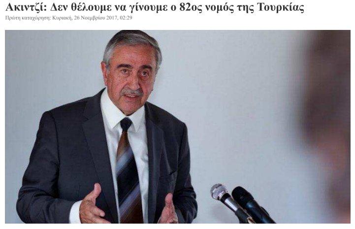 Yunan medyası Mustafa Akıncı'nın sözlerini alkışlıyor