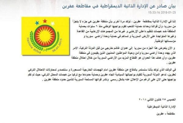 YPG Esad'a 'kurtarın bizi' çağrısı yaptı