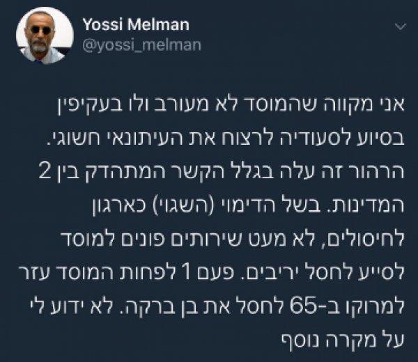 Cemal Kaşıkçı cinayetinde Mossad izi