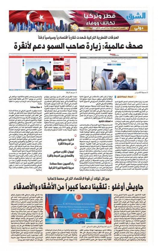 Katar medyasında Türkiye'ye destek mesajları