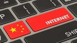 Çin'deki internet kullanıcı sayısı 1 milyara ulaştı