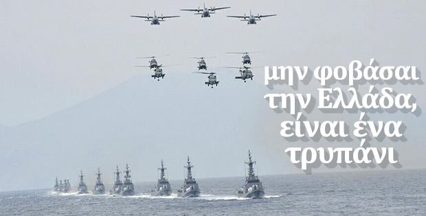 Yunanistan'da tatbikat paniği