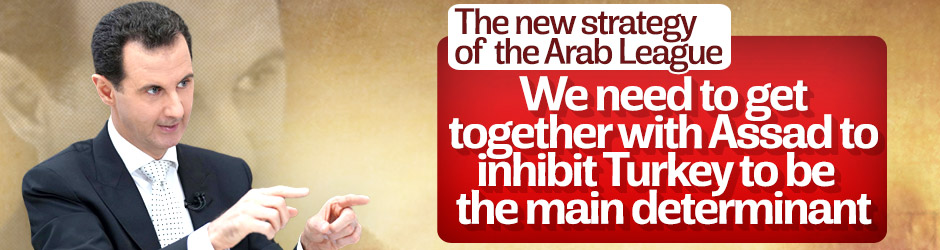 The new strategy of the Arab League