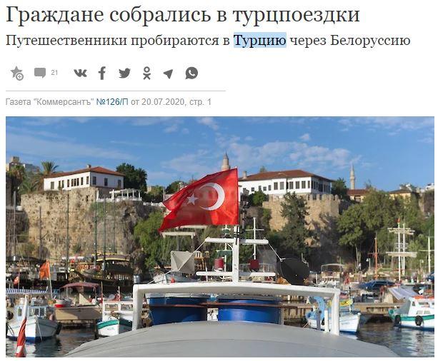 Rus basınından, Türkiye'ye gidecek turist sayısı tahmini #2