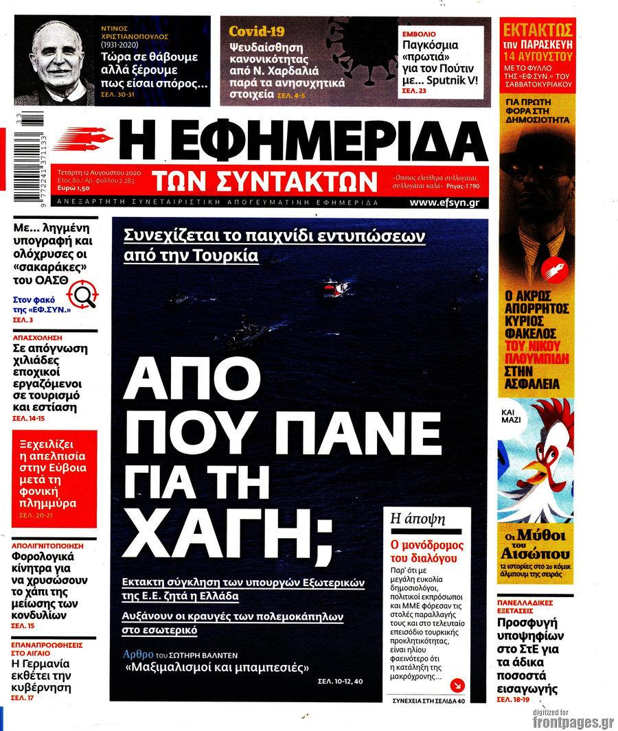 Oruç Reis'in göreve başlaması Yunan basınında korku yarattı #2