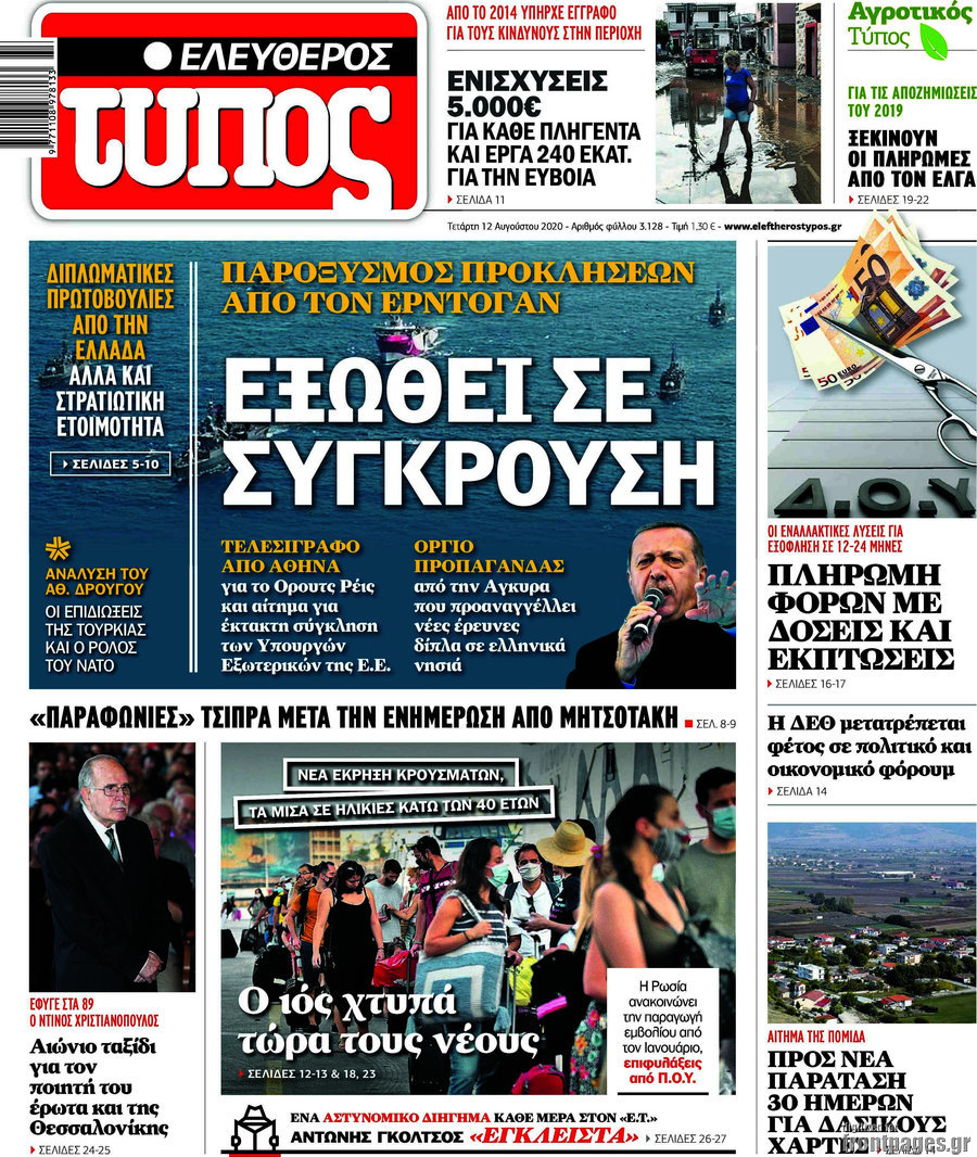 Oruç Reis'in göreve başlaması Yunan basınında korku yarattı #3