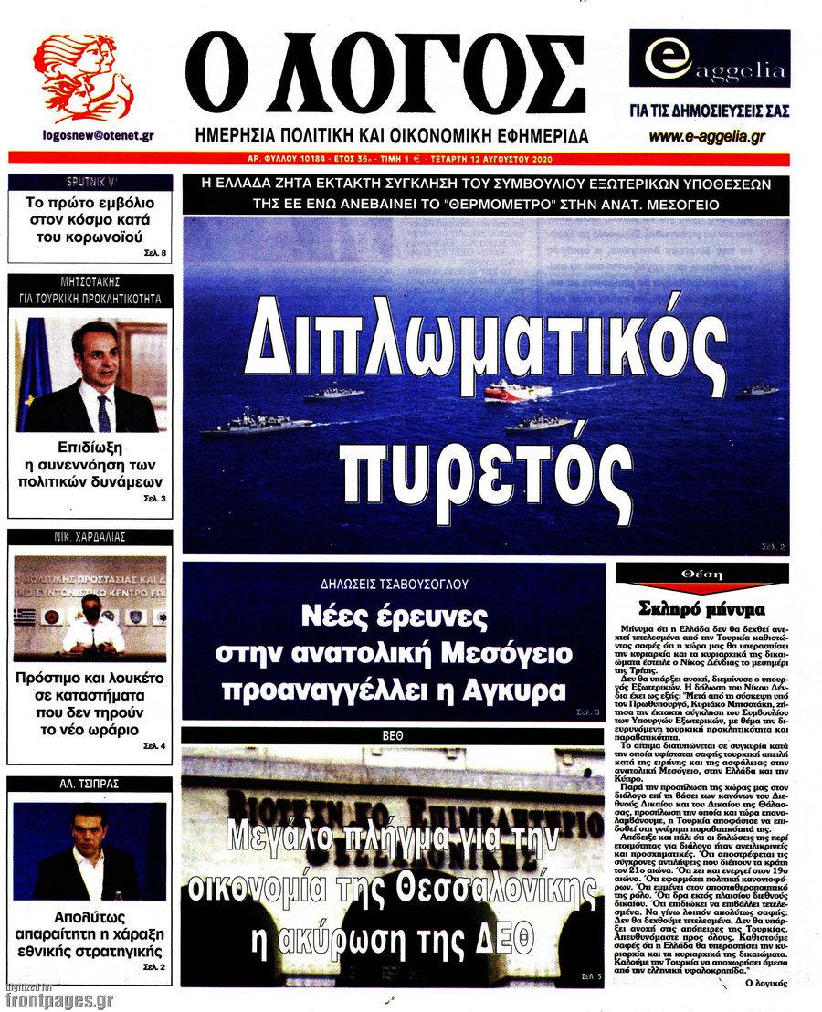 Oruç Reis'in göreve başlaması Yunan basınında korku yarattı #4