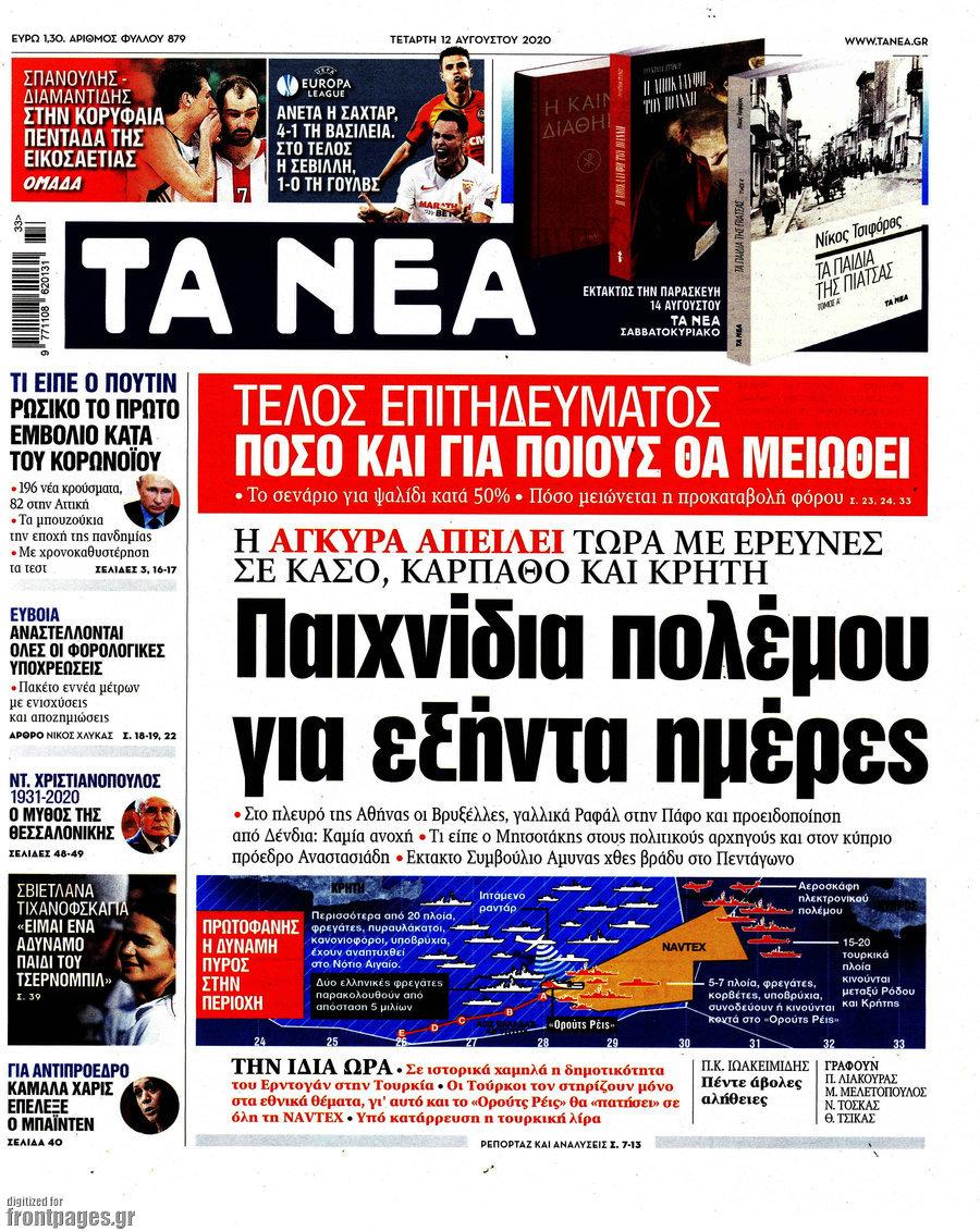 Oruç Reis'in göreve başlaması Yunan basınında korku yarattı #1