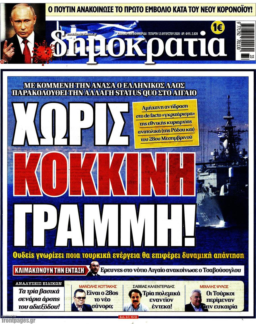 Oruç Reis'in göreve başlaması Yunan basınında korku yarattı #5