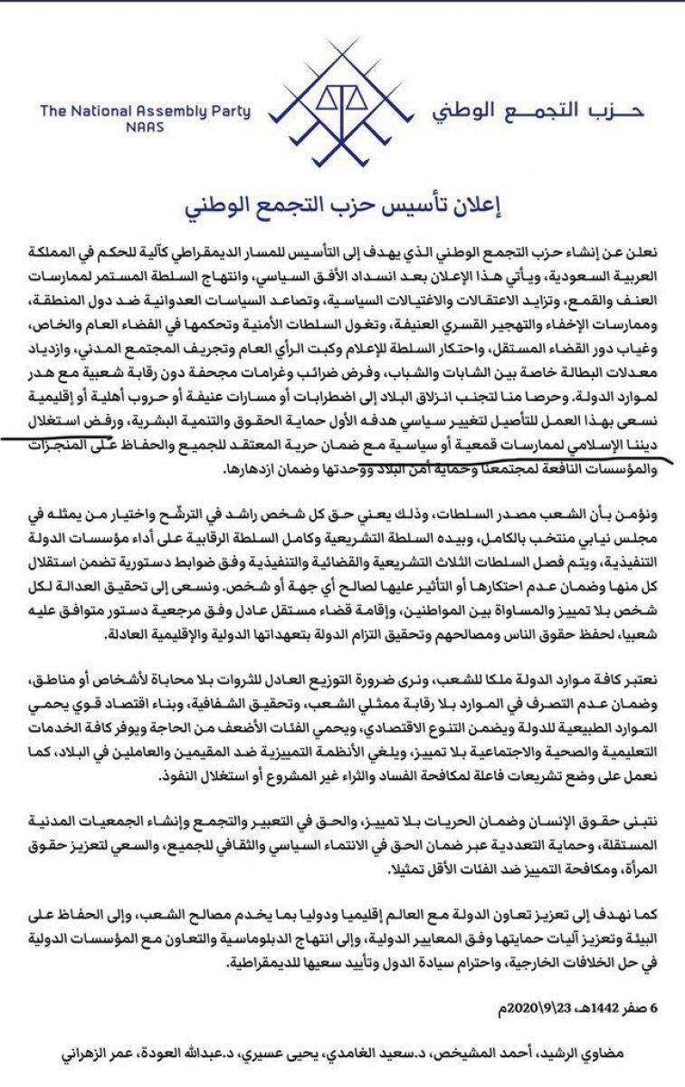 Suudi Arabistanlı muhalifler yurt dışında siyasi parti kurdu #1