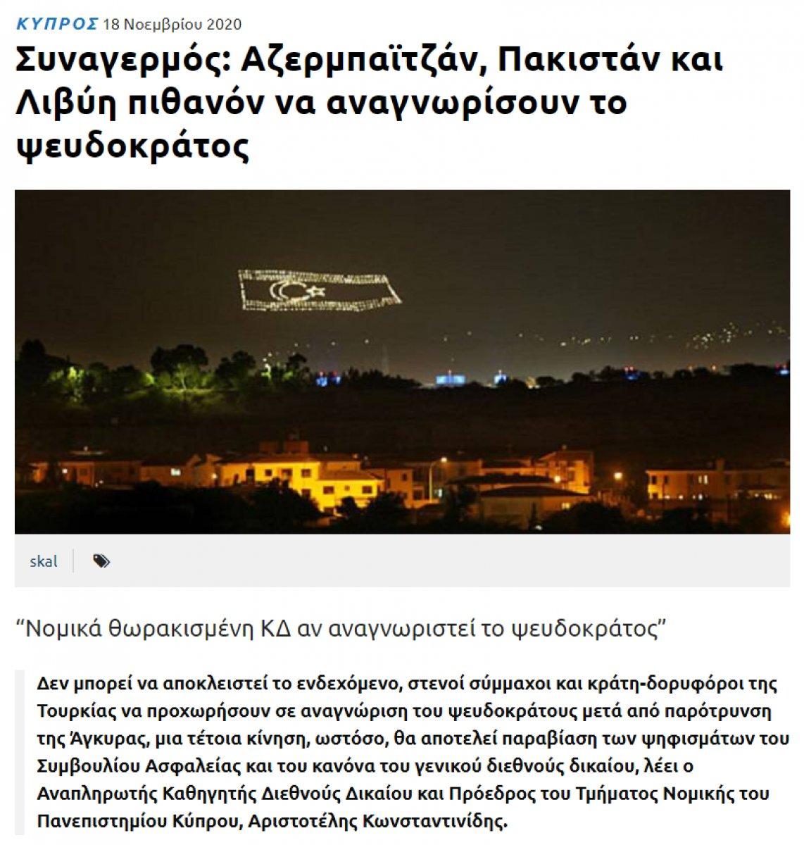 Yunan medyası yazdı: Azerbaycan, Pakistan ve Libya KKTC yi tanıyabilir  #2