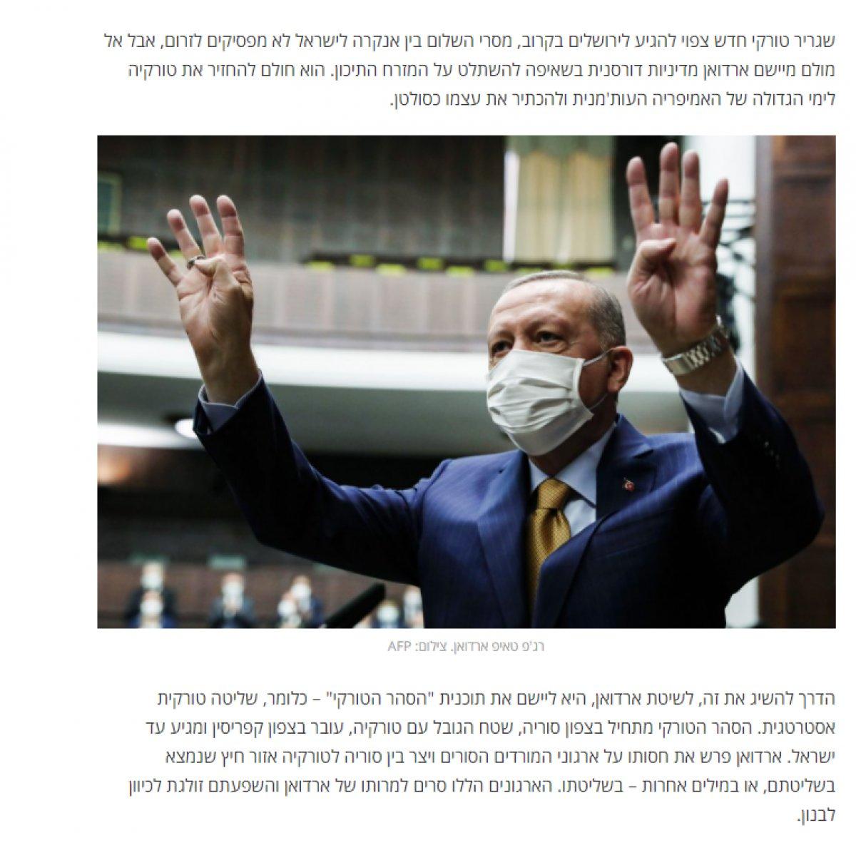 İsrail basınından Makorrishon: Erdoğan, Akdeniz de  Türk hilalini  uyguluyor #2