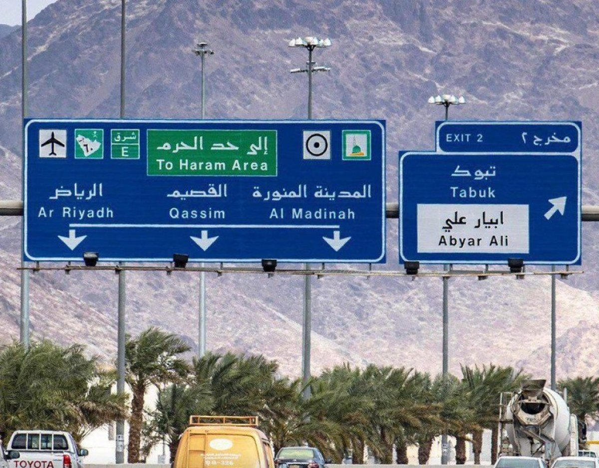 Suudi Arabistan, Medine ye giden yollardaki  sadece Müslümanlar  yazısını sildi #2