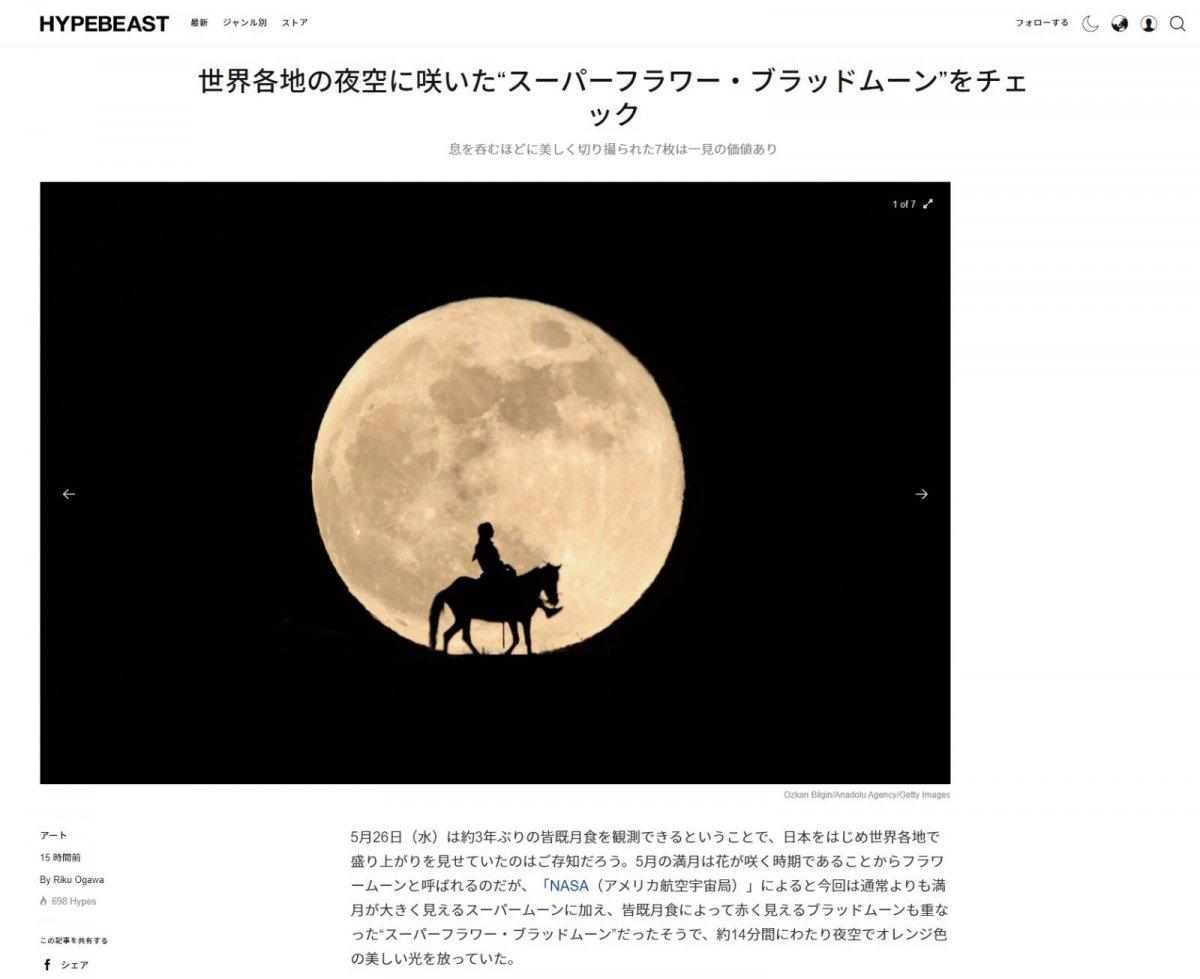 AA nın Van da çektiği Süper Ay fotoğrafları dünya basınında #3