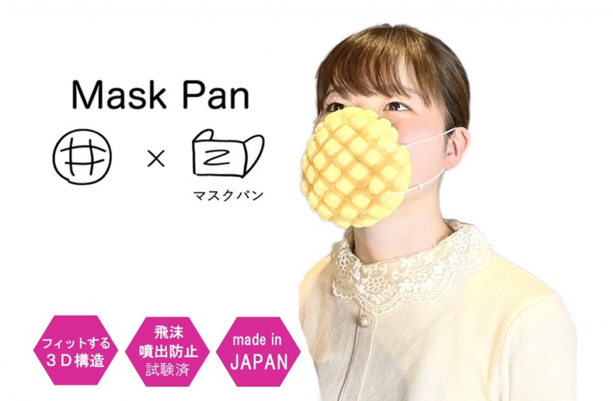Japonya'da yenilebilir maske üretildi  #2