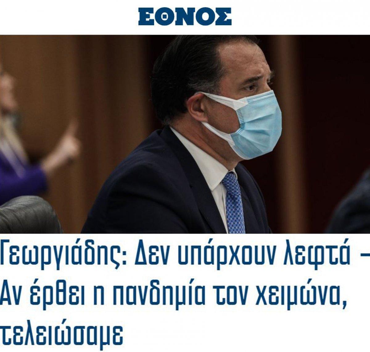 Yunanistan da koronayla mücadelede para sıkıntısı #1