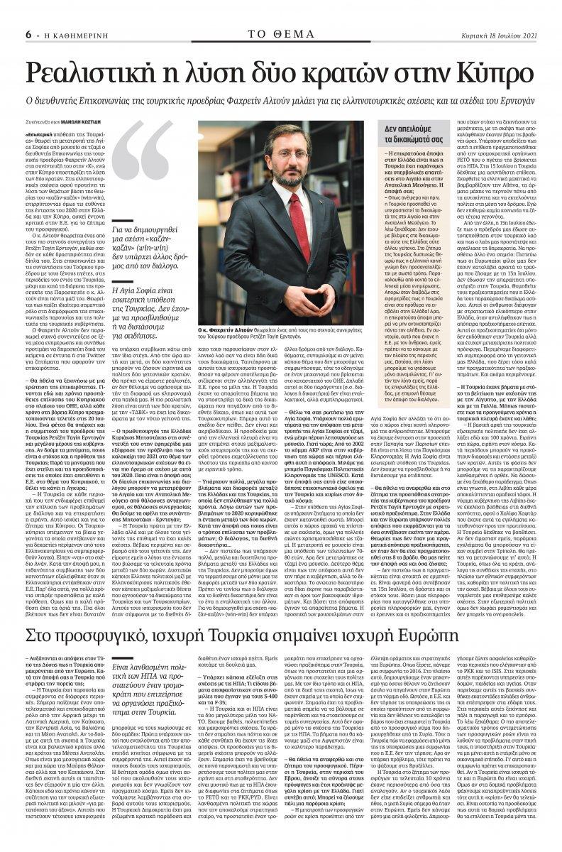 İletişim Başkanı Fahrettin Altun Yunan gazetesine mülakat verdi  #5