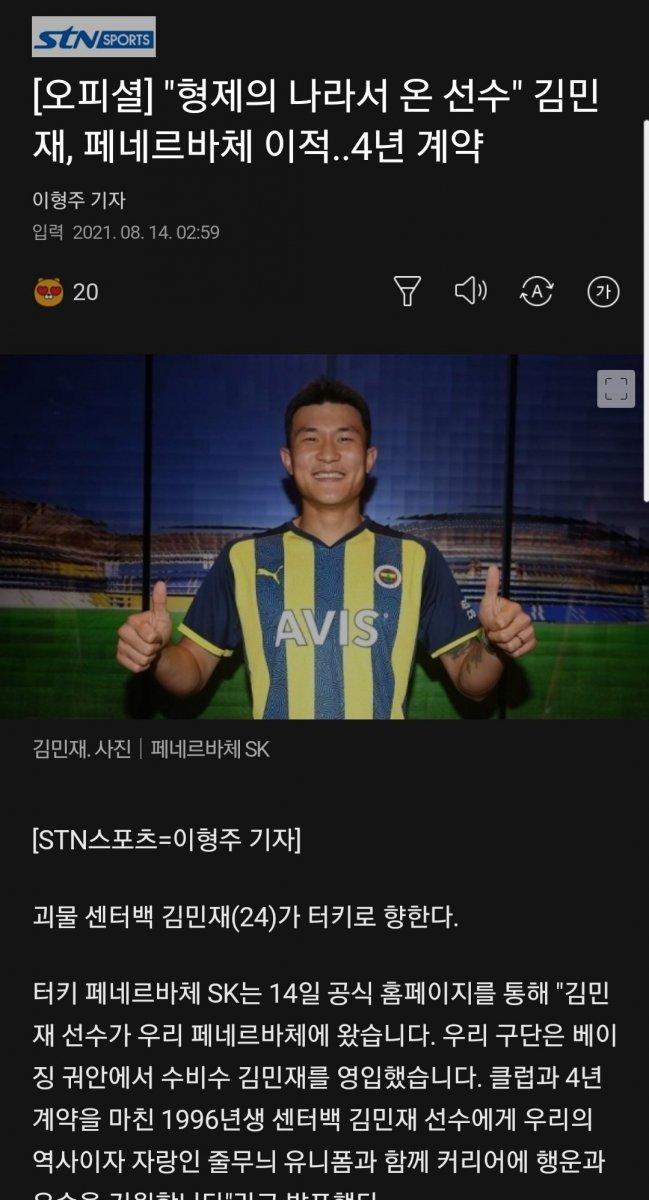 Fenerbahçe nin Kim transferi, Güney Kore de en çok okunan haber oldu #3