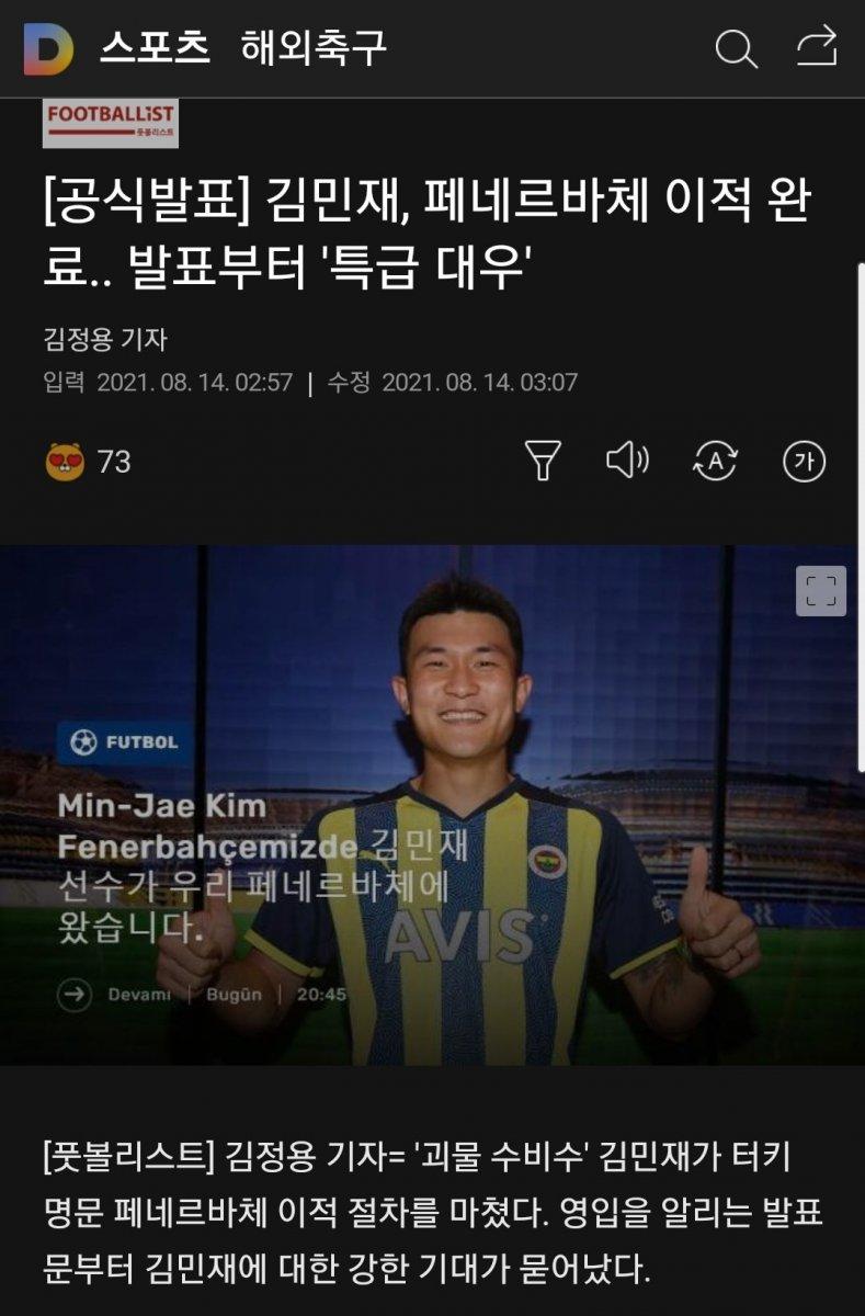 Fenerbahçe nin Kim transferi, Güney Kore de en çok okunan haber oldu #4
