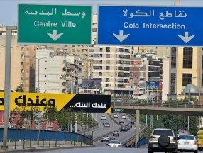 Lübnan, mazot dağıtımının durduralacağını duyurdu